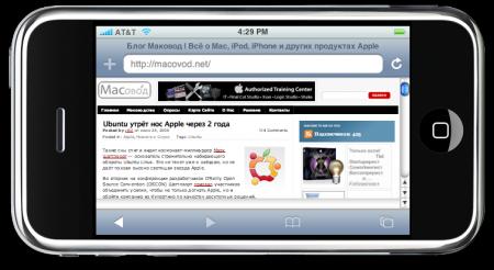 У Маковода появилась версия под iPhone и iPod touch, фото