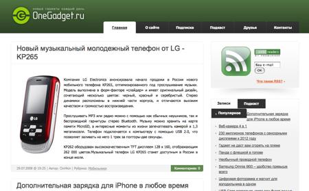 Блог onegadget.ru