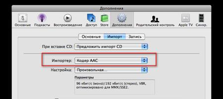 Создание в iTunes бесплатные рингтоны из mp3 для iPhone. Выбор кодека