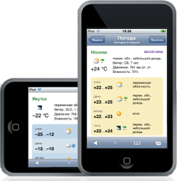 iWeather — версия Яндекс.Погода для iPhone/iPod touch