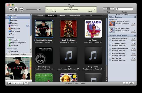 Новый iTunes 8 с Genius