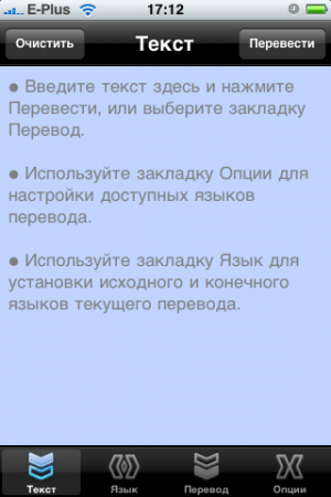 TranslateIt! Онлайн для iPhone — TAO