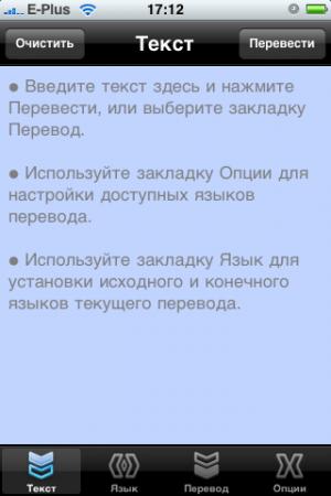 TranslateIt! Онлайн для iPhone — TAO