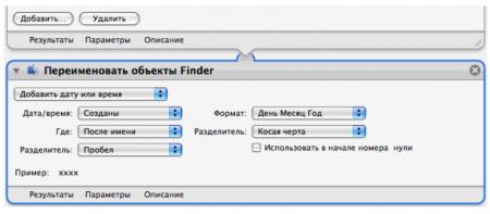 Рисунок 3. Действие переименования файлов