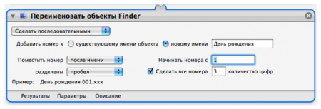 Рисунок 5. Готовые настройки переименования файлов