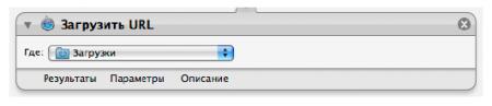 Рис. 4 — Действие «Загрузить URL»