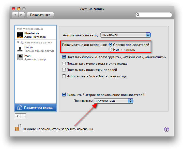 Как сделать пароль при входе в интернет 464