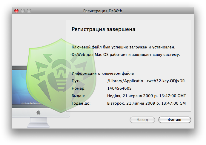 Drweb серийный номер на планшетСерийный номер dr web бесплатно - новая с