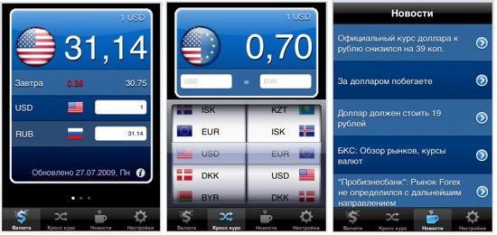 Exchange 2.0 для iPhone/iPod touch — обмен валют