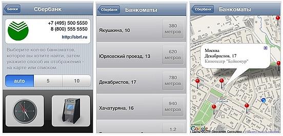 Поиск банкоматов для iPhone/iPod touch