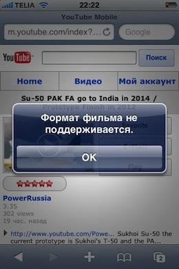 youtube-iphone-4
