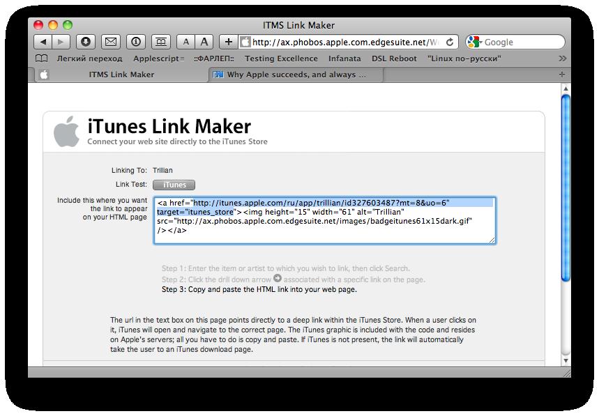 Поиск и получение ссылок в iTunes Store | Блог про Mac