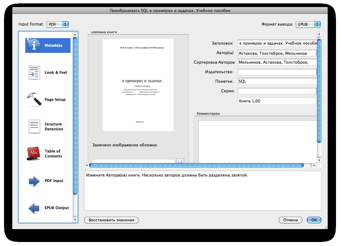 На андроид программу для создания книг