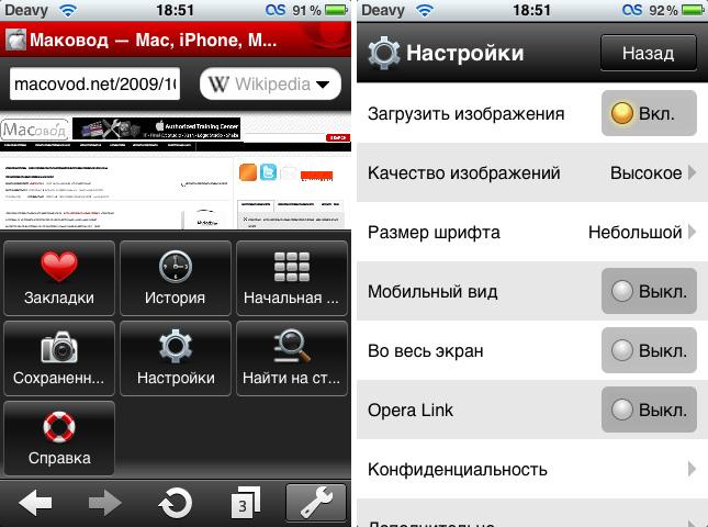 Как Отключить Рекламу В Опера Мобил Андроид