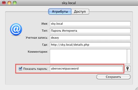 Связка ключей на mac