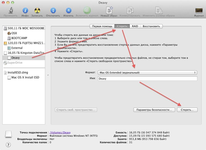 Как сделать диск восстановления на mac os