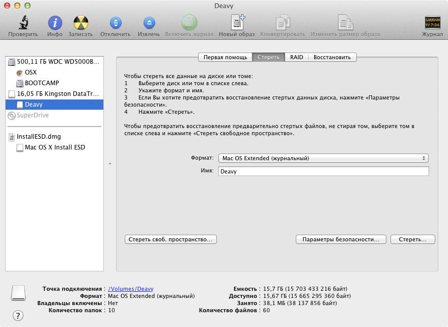 Образ системы mac os